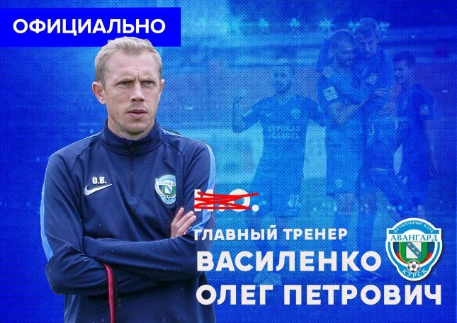 """ОЛЕГ ВАС�ЛЕНКО - ГЛАВНЫЙ ТРЕНЕР """"АВАНГАРДА"""""""